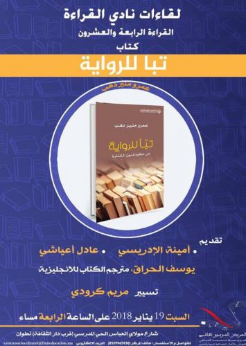 Book-Discussion-Damn-the-Novel-The-Arabic-Version-Tetouan-Morocco