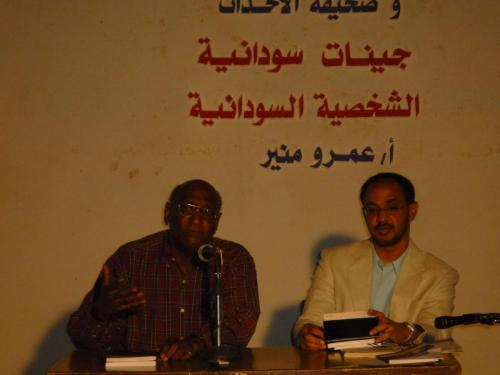 The-Sudanese-Character-in-the-Eyes-of-the-Sudanese-Elite-Forum